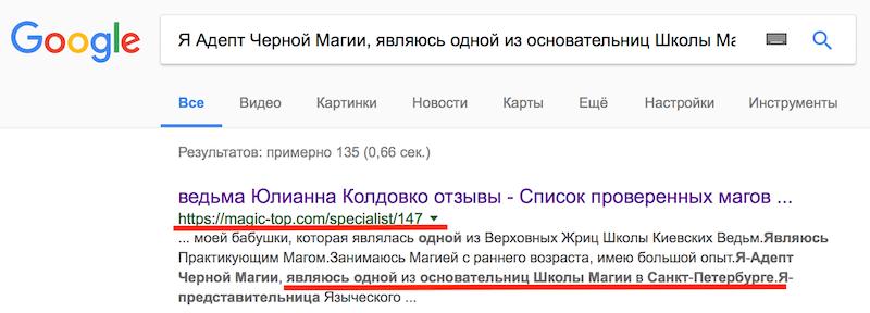 Юлианна Колдовко.png